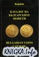Книга Каталог на българските монети. Bulgarian Coins Catalog 1881-2010
