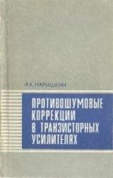 Книга Противошумовые коррекции в транзисторных усилителях
