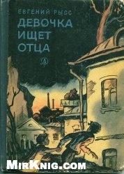 Книга Девочка ищет отца