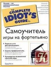 Книга Самоучитель игры на фортепьяно