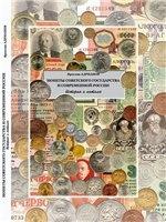 Книга Монеты советского государства и современной России. История и каталог 2005