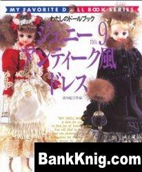 Журнал My favorite doll book №9