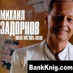 Аудиокнига Михаил Задорнов - После нас хоть потоп
