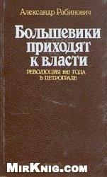 Книга Большевики приходят к власти: Революция 1917 года в Петрограде