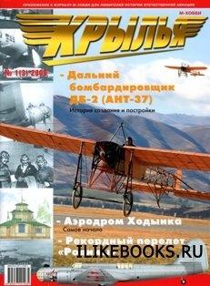 Журнал Крылья №1(3) 2009