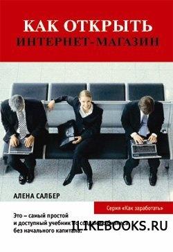 Книга Алена Салбер - Как открыть интернет-магазин