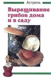 Журнал Выращивание грибов дома и в саду