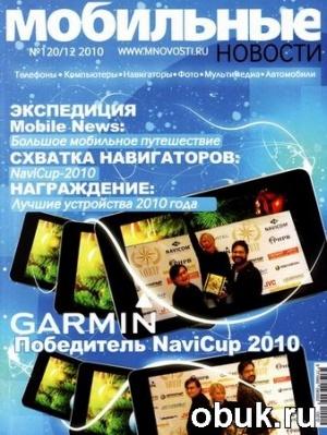 Журнал Мобильные новости №120 (декабрь 2010)