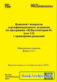 """Книга Комплект вопросов сертификационного экзамена по программе """"1С:Бухгалтерия 8"""" (редакция 2.0) с примерами решений."""