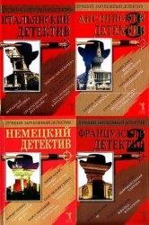 """Книга Серия """"Лучший зарубежный детектив"""" от издательства """"Pипoл Классик"""" [14 книг]"""