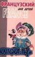 Книга Французский язык для детей