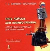 Книга Зинкевич-Евстигнеева, пять, кейсов, бизнес-тренера, бизнес, тренинг, психология