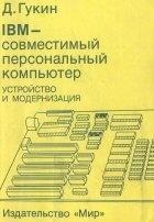 Книга IBM-совместимый персональный компьютер. Устройство и модернизация