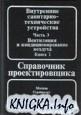 Книга Внутренние санитарно-технические устройства. Часть З. Вентиляция и