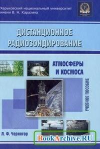 Книга Дистанционное радиозондирование атмосферы и космоса