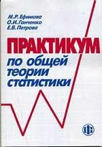 Книга Практикум по общей теории статистики