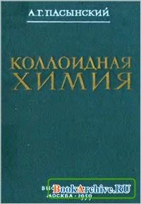 Книга Коллоидная химия