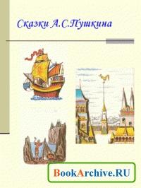 Книга Сказки А.С.Пушкина