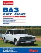 Книга ВАЗ-2107, -21047 с двигателями 1,5; 1,5i; 1,6; 1,6i.Устройство, обслуживание, диагностика, ремонт