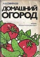 Книга Домашний огород