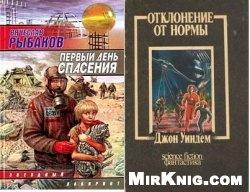 Пост-ядерная литература