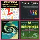 Книга Коллекция из 16 книг по нумерологии