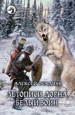 Книга ЛЕТОПИСИ ДОРНА. БЕЛЫЙ ВОИН.