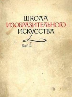 Книга Школа изобразительного искусства. Выпуск 5