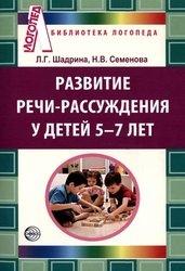 Книга Развитие речи-рассуждения у детей 5—7 лет