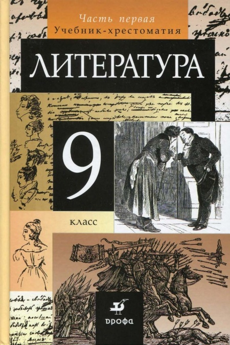 Книга Учебник Литература 9 класс Часть 1 Курдюмова Т.Ф. 2013
