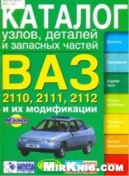 Книга Каталог узлов, деталей и запасных частей ВАЗ-2110,2111,2112 и их модификаций