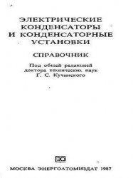 Книга Электрические конденсаторы и конденсаторные установки