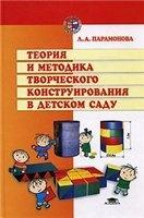 Книга Теория и методика творческого конструирования в детском саду