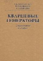 Книга Кварцевые генераторы. Справочное пособие