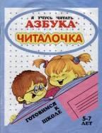Книга Весела азбука! от Дино Растишка
