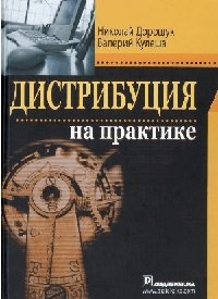 Книга Дистрибуция на практике