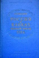 Книга Россия и Кавказ в первой трети XIX века