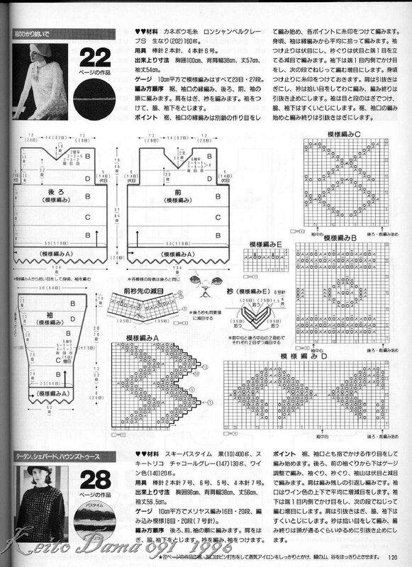 Белый пуловер  - Keito Dama 091_1996 117.jpg