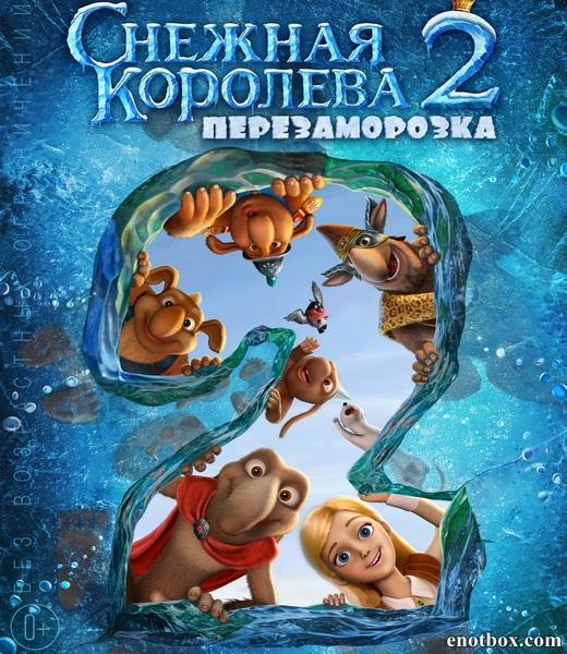 Снежная королева 2: Перезаморозка (2014/WEB-DL/WEB-DLRip)