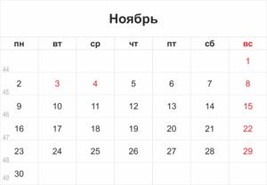 ноябрь 2015 с нумерацией недель