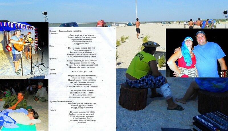 004. Сценарий Открытия 15 слёта бардов на Ясенской косе. Август 2010.JPG