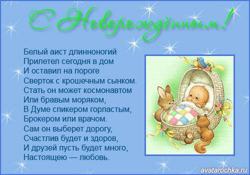 Поздравления с новорожденным внуком бабушке в прозе