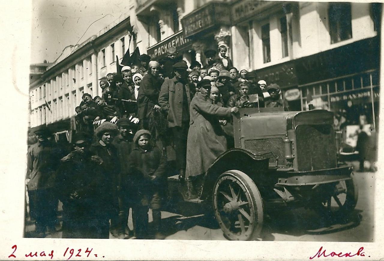 1924. 2 мая. Москва,
