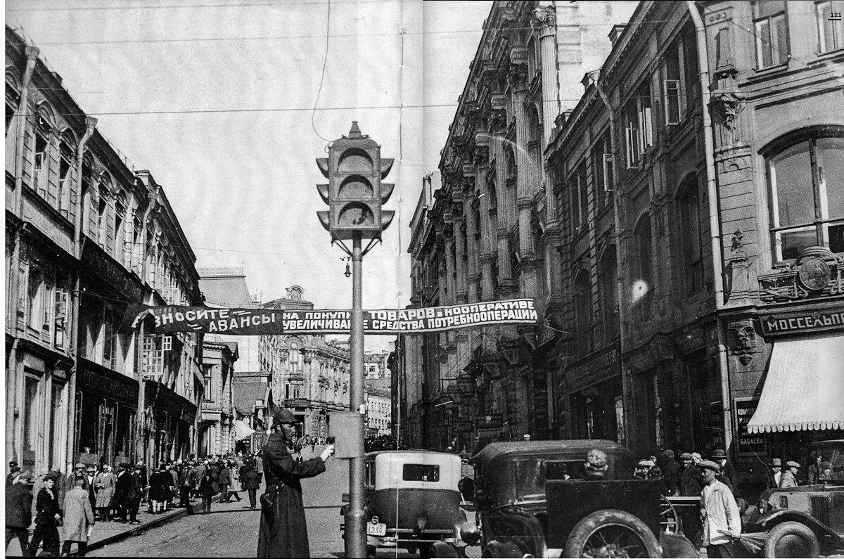 1920-е. Светофор на Кузнецком мосту
