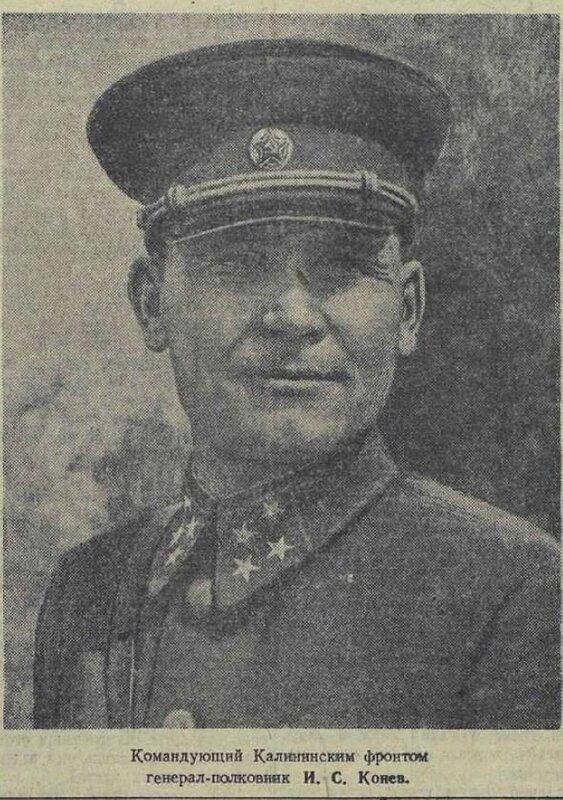 «Красная звезда», 17 декабря 1941 года, генерал-полковник И.С.Конев, военачальники Красной Армии, полководцы Красной Армии