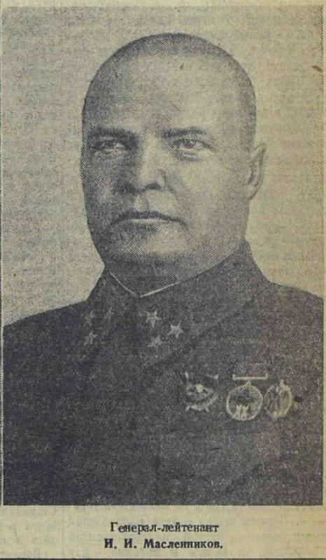 «Красная звезда», 17 декабря 1941 года, Генерал-лейтенант И.И.Масленников, военачальники Красной Армии, полководцы Красной Армии