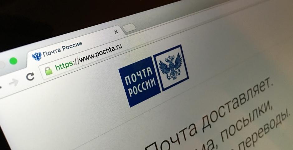 «Почта России» подверглась атаке хакеров