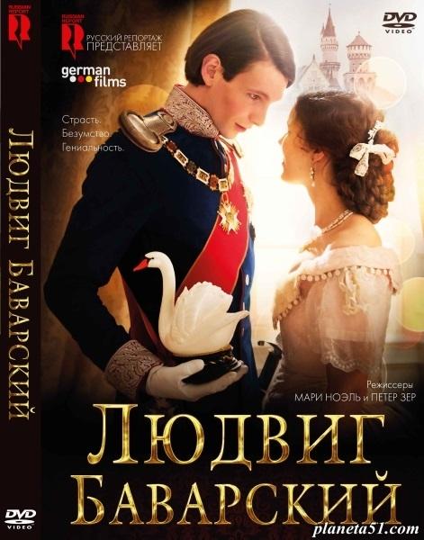 Людвиг Баварский / Ludwig II (2012/HDTVRip)