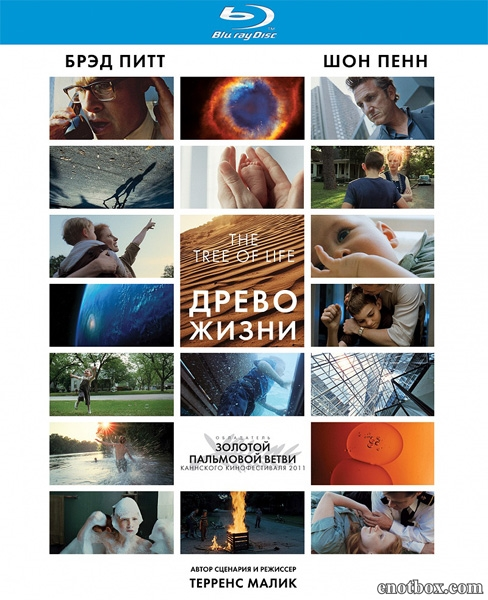 Древо жизни / The Tree of Life (2011/BDRip/HDRip)