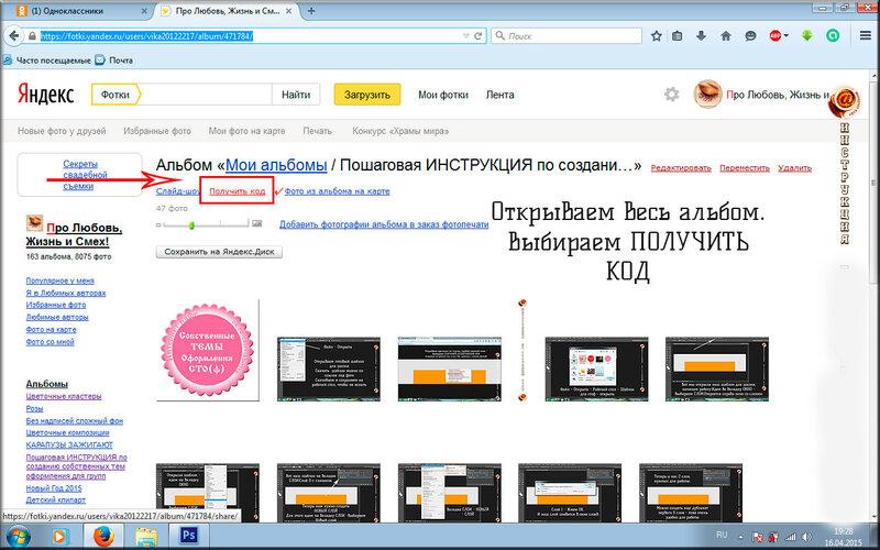 Яндекс фотки программа скачать